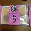 3月京都行ってきたので家用のお土産を買ってきた