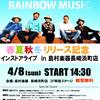 4月8日(日) RAINBOW MUSIC 春夏秋冬リリース記念インストアライブ開催!