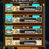 星ドラ日記 2017/04/09