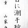 【ペンの光】2017年5月号「筆ペン部」の練習 ~完成~