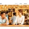 【11・12月開催】「ゼロからわかるITベンチャー入門セミナー」(株)エイチーム主催