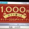 ニンテンドーeショップ更新!3D ファンタジーゾーン IIダブル!エクスケーブ続編!カービィ新作DLソフト!アーク大セール開催!