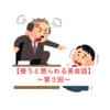 【使ってはいけない英会話】第3回:使うと怒られる英会話