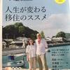 雑誌「人生が変わる移住のススメ」載りました!!
