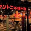 新宿で芸能人が経営する飲食店😊🍖✨