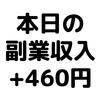 【本日の副業収入+460円】(20/3/14(土)) アンケートサイトは確実に収支プラスなので精神的な支え。