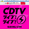 『SEPTEMBER』『浮世小路のblues』CDTVライブ!ライブ!