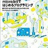 調達 micro:bitではじめるプログラミング