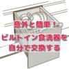 ビルトイン食洗器の交換は、以外と簡単