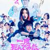 12月26日、城田優(2020)