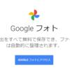 Googleフォト、無料の無制限バックアップを来年6月で終了