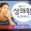 韓国の二日酔い防止アイテム、サンケファンはお肌にも効く!
