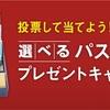 【懸賞】当たりました!《7/31迄》キューピー選べるパスタセットプレゼントキャンペーン!