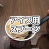 燕市産のアイス用スプーンがデザイン格好良くて使いやすくておすすめ