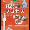 図解食品加工プロセス pdfダウンロード