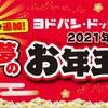 ヨドバシ 夢のお年玉箱 2102 追加