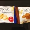 糖質制限中でも満足できるクッキー【SUNAO】が予想以上だった
