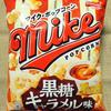 ジャパンフリトレー マイクポップコーン 黒糖キャラメル味