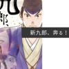 新九郎、奔る! 第7巻