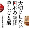 [企画展]★大切にしたい日本の手しごと展 ―伝産協会と青山スクエア―