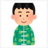 【ブログタイトル変更】嫌いな中国出張でもきっと好きになれる