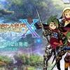 『世界樹の迷宮X』新たなPV公開と公式サイトでクラス情報更新