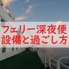 北海道ツーリング フェリー「さんふらわあ」深夜便の設備と過ごし方
