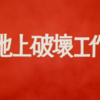 ウルトラマン「地上破壊工作」放映22話