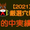 【的中実績】2021年度~厳選穴馬の成績~【馬券確率10.0%‼】