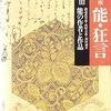 谷崎潤一郎『蘆刈』を読む