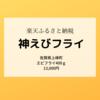 【楽天ふるさと納税】佐賀県上峰町「おどるえびフライ」13,000円