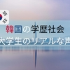 【韓国学歴社会の実態】就職は?幼少期から勉強漬け?|韓国人大学生のリアルな声と最近の韓国社会