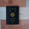 9月末に台湾に行くことにしました
