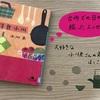 小川糸さんのエッセイが好きすぎる。【洋食小川】を読みました。