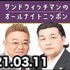 3.11 サンドウィッチマンのオールナイトニッポン