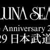 The Anniversary 2017 に行ってきた(仮)