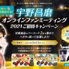 アーモンドピーク 宇野昌磨オンラインファンミーティングご招待キャンペーン