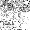 No.64西成1コマ漫画【西成ヒーロー!よっさんのおっさん!】