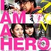 【アイアムアヒーロー】視聴感想(FOD有料)