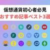 仮想通貨初心者に読んでほしいおすすめ記事ベスト3選!!