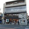 【京都・東山区】京都にしかない店でお買い物。思い出を持ち帰る。トートバッグの老舗「一澤帆布」