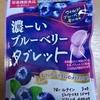 今日のラムネ 27 アサヒグループ食品株式会社 濃ーいブルーベリータブレット