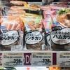 日本で食べれる代替肉