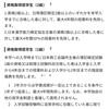 横浜商科大学を目指せ!お金がなくて高卒になるならこの大学に行きなさい