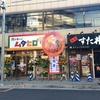 【今週のラーメン2362】 肉中華そば ムタヒロ (東京・国立) 肉中華そば