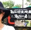 どきどきクジ引き独り旅 in 九州 ~2日目前編~