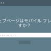 【画像あり】Google Search Consoleが使えない状況でFetch as Googleをする方法