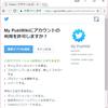 PukiWikiにTwitterアカウントでログイン