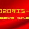 2020年エミー賞の最優秀作品・女優・俳優を予想!!コメディ部門編