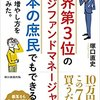 世界第3位のヘッジファンドマネージャーに 日本の庶民でもできるお金の増やし方を訊いてみた。を呼んだのでメモ